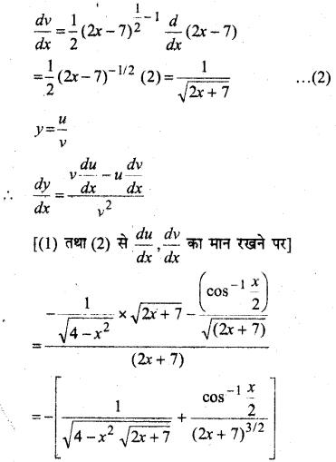 MP Board Class 12th Maths Book Solutions Chapter 5 सांतत्य तथा अवकलनीयता विविध प्रश्नावली img 7