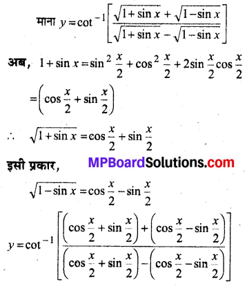 MP Board Class 12th Maths Book Solutions Chapter 5 सांतत्य तथा अवकलनीयता विविध प्रश्नावली img 9