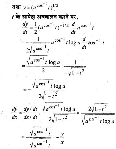 MP Board Class 12th Maths Book Solutions Chapter 5 सांतत्य तथा अवकलनीयता Ex 5.6 img 15