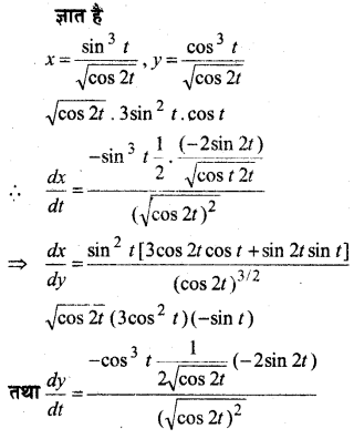 MP Board Class 12th Maths Book Solutions Chapter 5 सांतत्य तथा अवकलनीयता Ex 5.6 img 8