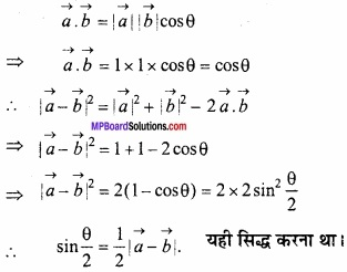MP Board Class 12th Maths Important Questions Chapter 10 सदिश बीजगणित img 45