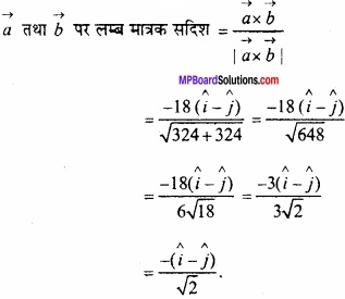 MP Board Class 12th Maths Important Questions Chapter 10 सदिश बीजगणित img 51