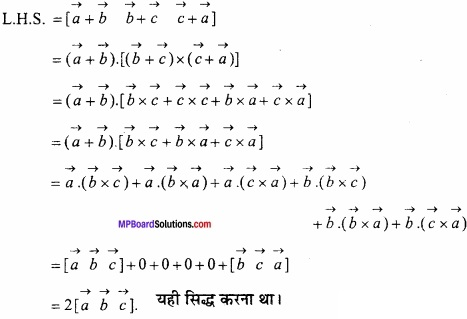 MP Board Class 12th Maths Important Questions Chapter 10 सदिश बीजगणित img 61