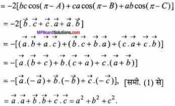 MP Board Class 12th Maths Important Questions Chapter 10 सदिश बीजगणित img 69