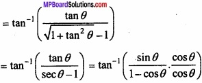 MP Board Class 12th Maths Important Questions Chapter 2 Inverse Trigonometric Functions img 27