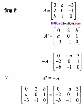 MP Board Class 12th Maths Important Questions Chapter 3 आव्यूह img 15