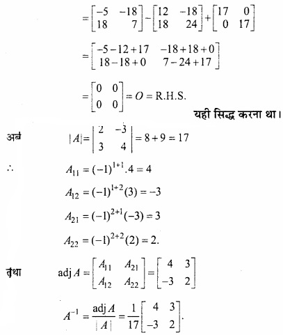MP Board Class 12th Maths Important Questions Chapter 3 आव्यूह img 27a