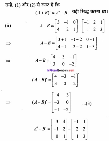MP Board Class 12th Maths Important Questions Chapter 3 आव्यूह img 30b