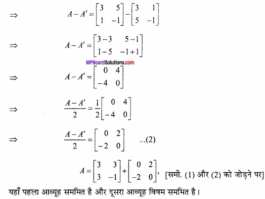 MP Board Class 12th Maths Important Questions Chapter 3 आव्यूह img 31a