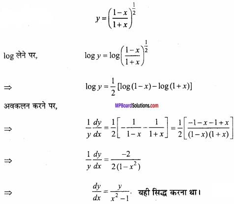 MP Board Class 12th Maths Important Questions Chapter 5B अवकलन img 26