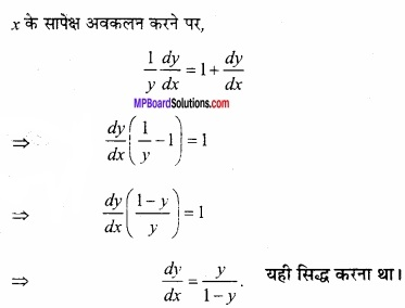 MP Board Class 12th Maths Important Questions Chapter 5B अवकलन img 29