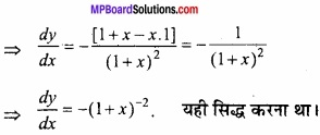 MP Board Class 12th Maths Important Questions Chapter 5B अवकलन img 48a