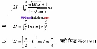 MP Board Class 12th Maths Important Questions Chapter 7B निशिचत समाकलन img 20a