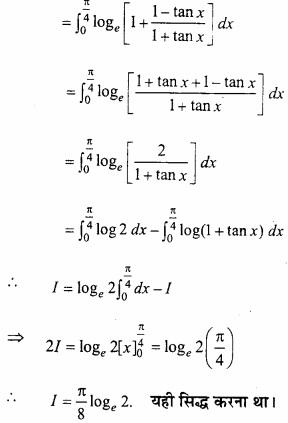 MP Board Class 12th Maths Important Questions Chapter 7B निशिचत समाकलन img 22a