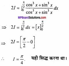 MP Board Class 12th Maths Important Questions Chapter 7B निशिचत समाकलन img 27