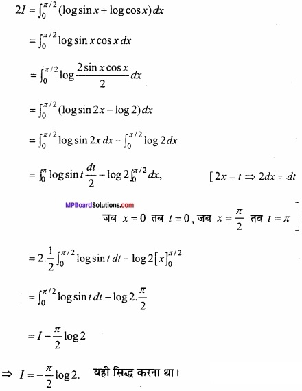 MP Board Class 12th Maths Important Questions Chapter 7B निशिचत समाकलन img 36