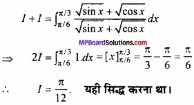 MP Board Class 12th Maths Important Questions Chapter 7B निशिचत समाकलन img 6
