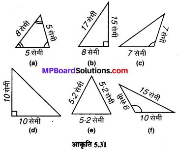 MP Board Class 6th Maths Solutions Chapter 5 प्रारंभिक आकारों को समझना Ex 5.6 image 2