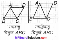 MP Board Class 7th Maths Solutions Chapter 11 परिमाप और क्षेत्रफल Ex 11.1 image 10