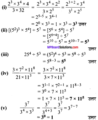 MP Board Class 7th Maths Solutions Chapter 13 घातांक और घात Ex 13.2 image 2