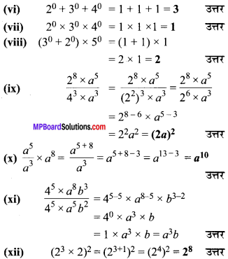 MP Board Class 7th Maths Solutions Chapter 13 घातांक और घात Ex 13.2 image 3
