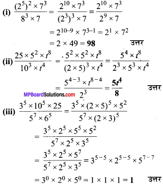 MP Board Class 7th Maths Solutions Chapter 13 घातांक और घात Ex 13.2 image 9