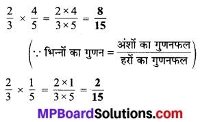 MP Board Class 7th Maths Solutions Chapter 2 भिन्न एवं दशमलव Ex 2.2 10