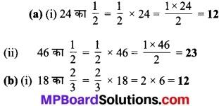 MP Board Class 7th Maths Solutions Chapter 2 भिन्न एवं दशमलव Ex 2.2 5
