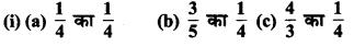 MP Board Class 7th Maths Solutions Chapter 2 भिन्न एवं दशमलव Ex 2.3 1