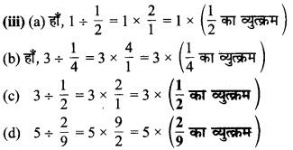 MP Board Class 7th Maths Solutions Chapter 2 भिन्न एवं दशमलव Ex 2.3 10b