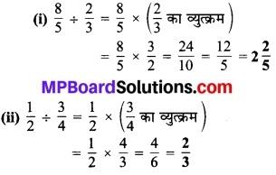 MP Board Class 7th Maths Solutions Chapter 2 भिन्न एवं दशमलव Ex 2.3 16