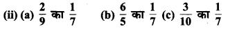 MP Board Class 7th Maths Solutions Chapter 2 भिन्न एवं दशमलव Ex 2.3 1a