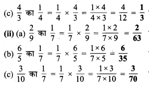 MP Board Class 7th Maths Solutions Chapter 2 भिन्न एवं दशमलव Ex 2.3 1c