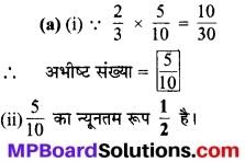 MP Board Class 7th Maths Solutions Chapter 2 भिन्न एवं दशमलव Ex 2.3 8