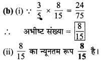 MP Board Class 7th Maths Solutions Chapter 2 भिन्न एवं दशमलव Ex 2.3 8a