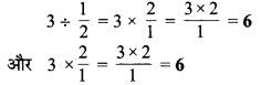 MP Board Class 7th Maths Solutions Chapter 2 भिन्न एवं दशमलव Ex 2.3 9
