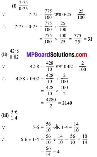 MP Board Class 7th Maths Solutions Chapter 2 भिन्न एवं दशमलव Ex 2.6 5a