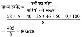 MP Board Class 7th Maths Solutions Chapter 3 आँकड़ो का प्रबंधन Ex 3.1 4