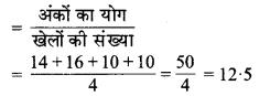 MP Board Class 7th Maths Solutions Chapter 3 आँकड़ो का प्रबंधन Ex 3.1 5a