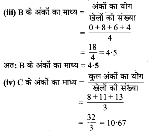 MP Board Class 7th Maths Solutions Chapter 3 आँकड़ो का प्रबंधन Ex 3.1 5b