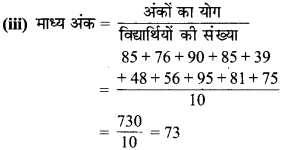 MP Board Class 7th Maths Solutions Chapter 3 आँकड़ो का प्रबंधन Ex 3.1 6