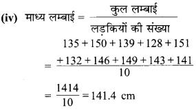 MP Board Class 7th Maths Solutions Chapter 3 आँकड़ो का प्रबंधन Ex 3.1 9