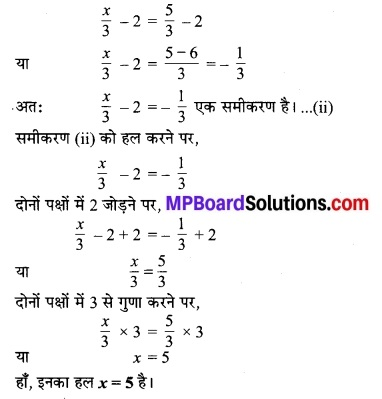 MP Board Class 7th Maths Solutions Chapter 4 सरल समीकरण Ex 4.2 1