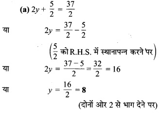 MP Board Class 7th Maths Solutions Chapter 4 सरल समीकरण Ex 4.3 1a