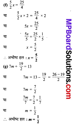 MP Board Class 7th Maths Solutions Chapter 4 सरल समीकरण Ex 4.3 1b