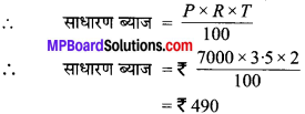 MP Board Class 7th Maths Solutions Chapter 8 राशियों की तुलना Ex 8.1 image 10
