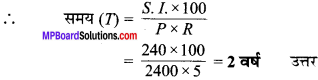 MP Board Class 7th Maths Solutions Chapter 8 राशियों की तुलना Ex 8.1 image 11