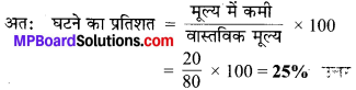 MP Board Class 7th Maths Solutions Chapter 8 राशियों की तुलना Ex 8.1 image 3
