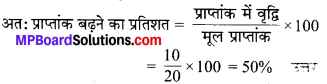 MP Board Class 7th Maths Solutions Chapter 8 राशियों की तुलना Ex 8.1 image 4