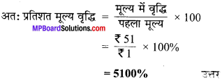 MP Board Class 7th Maths Solutions Chapter 8 राशियों की तुलना Ex 8.1 image 5